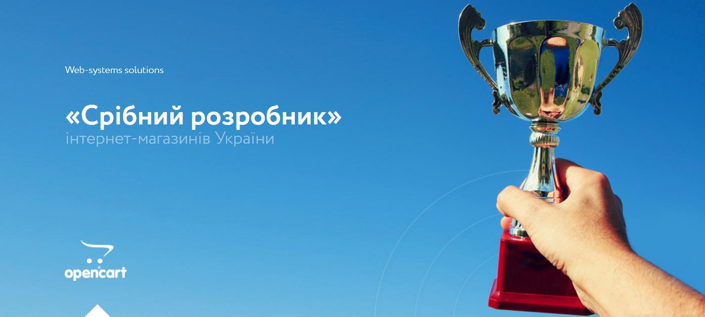 «Срібний розробник» інтернет-магазинів України: image-1