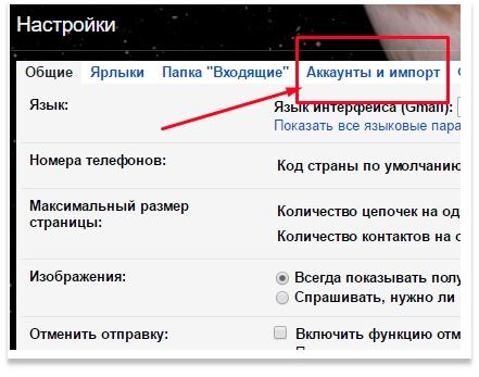 Блог - Як налаштувати переадресацію листів з Яндекс Пошти на пошту Gmail? : image-