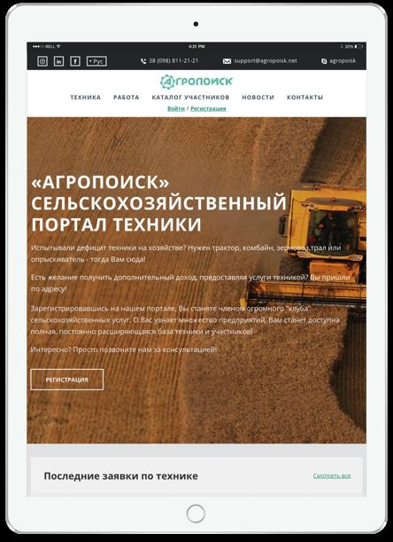 Agropoisk inline-pictures 0