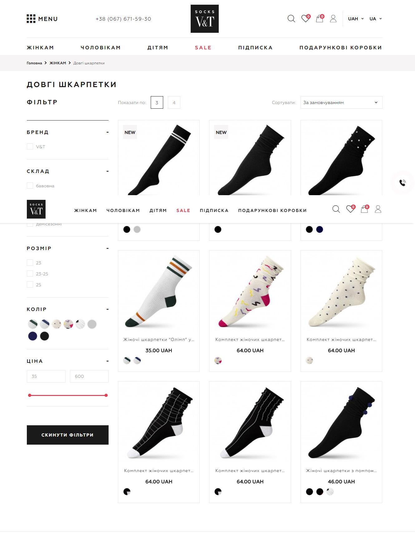 Проекти - V&T Socks : image-