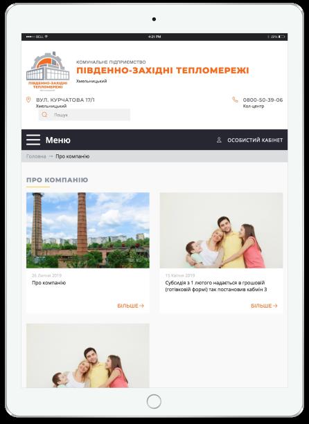 Pivdenno-Zahidni teplomerezhi: Case inline-pictures 2