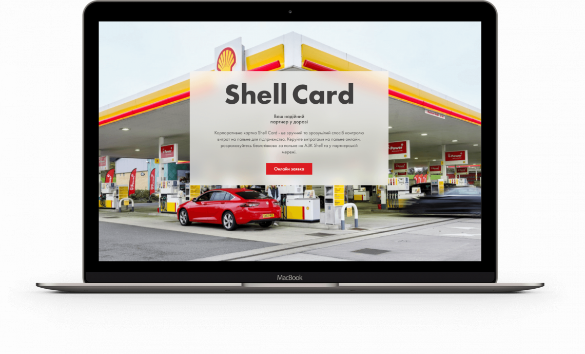 Shell Card section_image_1