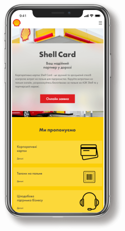 Shell Card section_image_2