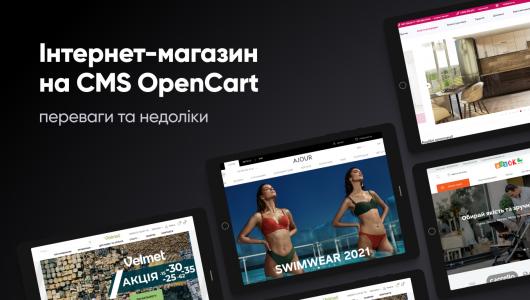Функції та переваги інтернет-магазину на CMS OpenCart